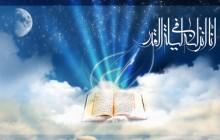 تصویر قرآنی / شب قدر / انا انزلناه فی لیله القدر(به همراه فایل لایه باز psd)
