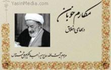 درسهای اخلاق از مرحوم آیت الله عبدالکریم حق شناس