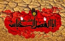 تصویر / محرم / السلام علیک یا اباالفضل العباس