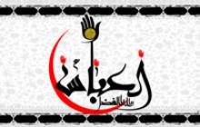تصویر/ شهادت حضرت عباس (ع)
