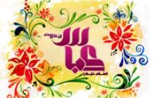 تصویر زمینه ولادت حضرت عباس علیه السلام