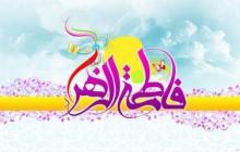 دانلود مداحی میلاد حضرت زهرا (سلام الله علیها)