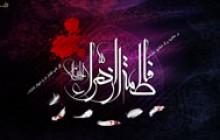 تصویر / شهادت حضرت فاطمه زهرا (س) / برحاشیه برگ شقایق بنویسید(به همراه فایل لایه باز psd)