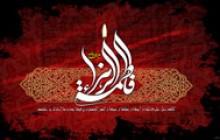 تصویر / شهادت حضرت فاطمه زهرا (س) / اللهم صل علی فاطمه و ابیها