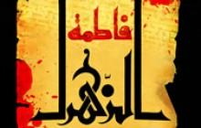 پوستر السلام علیک یا فاطمه الزهرا(به همراه فایل لایه باز psd)