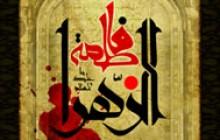 تصویر مذهبی / شهادت حضرت زهرا (س)