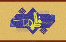 تصویر مذهبی / میلاد حضرت فاطمه زهرا (س)(به همراه فایل لایه باز psd)