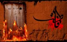 به شعله شعله آتش که شعله می کشد از در ( بنر مخصوص ایام فاطمیه )