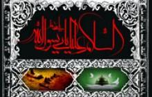 پوستر / رحلت پیامبر اکرم (ص) و شهادت امام حسن مجتبی (ع)