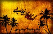 تصویر زمینه وفات حضرت زینب سلام الله علیها (به همراه psd)