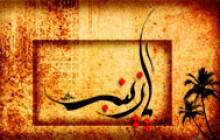 تصویر زمینه مخصوص وفات حضرت زینب سلام الله علیها (به همراه psd)