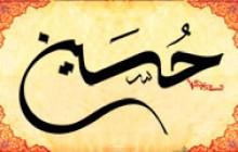 کلیپ صوتی مقام معظم رهبری / حرکت امام حسین (ع)