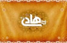 تصویر با نام مبارک امام هادی علیه السلام