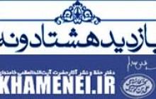 پربازدید ترین مطالب پایگاه اطلاع رسانی دفتر حفظ و نشر آثار رهبر معظم انقلاب در سال89
