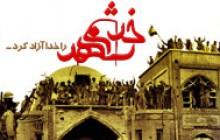 پوستر سوم خرداد (آزادسازی خرمشهر)