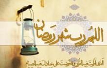 تصویر / اللهم رب شهر رمضان