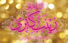 تصویر / ولادت حضرت زینب (س) / ارسال شده توسط کاربران