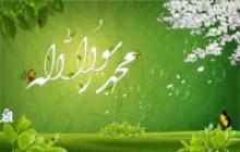 والپیپر مزین به نام محمد رسول الله (ص) به همراه فایل لایه باز (psd)