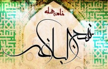 نامه (6) نهج البلاغه/ نامه به «معاويه»