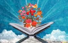 تصویر قرآنی / ان هذا القرآن یهدی للتی هی اقوم (به همراه فایل لایه باز psd)