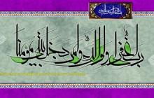 تصویر قرآنی /رب اغفرلی /(ارسال شده توسط کاربران)