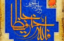 پوستر قرآنی /(ارسال شده توسط کاربران)