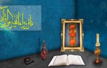 تصویر قرآنی - ارسال شده توسط کاربران