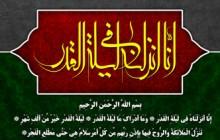 تصویر قرآنی / انا انزلناه فی لیله القدر/ (ارسال شده توسط کاربران)