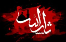 تصویر / یا ثار الله (به همراه فایل لایه باز)