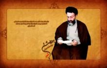 دانلود سخنرانی های شهید بهشتی پیرامون انقلاب اسلامی