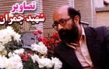 مجموعه تصاویر شهید دکتر مصطفی چمران