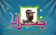 تصویر پس زمینه از شهید دکتر مصطفی چمران (به همراه psd)