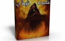مستند شعبده شیطان