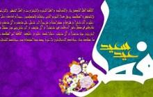 پوستر مذهبی / عید سعید فطر / (ارسال شده توسط کاربران)