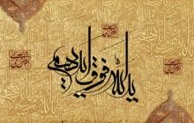 تصویر قرآنی / ید الله فوق ایدیهم(به همراه فایل لایه باز psd)