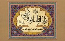 تصویر قرآنی / والسابقون السابقون اولئک المقربون(به همراه فایل لایه باز psd)