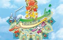 پوستر مذهبی - عید فطر - ارسال شده توسط کاربران