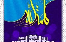 پوستر مذهبی / کلمه الله / (ارسال شده توسط کاربران)