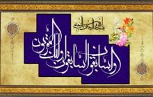 پوستر مذهبی / والسابقون السابقون اولئک المقربون / (ارسال شده توسط کاربران)