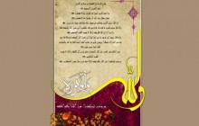 پوستر مذهبی / والله / (ارسال شده توسط کاربران)