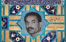 تصویر مذهبی / شهید رجایی و شهید باهنر / هفته دولت(به همراه فایل لایه باز psd)