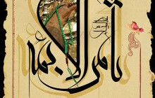 تصویر مذهبی / ثامن الائمه (علیه السلام) / میلاد امام رضا (ع) (psd)