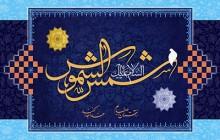 تصویر مذهبی / تولد امام رضا (ع) / زآستان رضایم خدا جدا نکند+psd