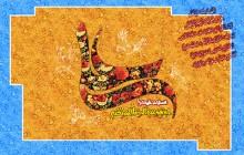 تصویر مذهبی / ولادت امام رضا (ع)(به همراه فایل لایه باز psd)