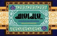 ولادت امام رضا (ع) / کلمه لا اله الا الله حصنی/به همراه فایل لایه باز (psd)