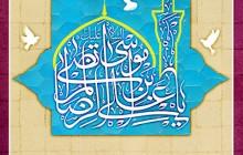 پوستر مذهبی / السلام علیک یا علی ابن موسی الرضا المرتضی+(psd)