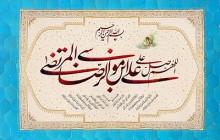 تصویر مذهبی / اللهم صل علی علی بن موسی الرضا المرتضی(به همراه فایل لایه باز psd)