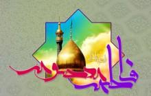 پوستر مذهبی / ولادت حضرت معصومه (س) /(ارسال شده توسط کاربران)