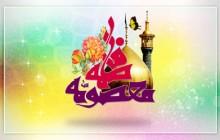 پوستر مذهبی / ولادت حضرت فاطمه معصومه (س) /(ارسال شده توسط کاربران)