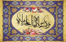 تصویر مذهبی / عید غدیر / من کنت مولاه فهذا علی مولاه(به همراه فایل لایه باز psd)